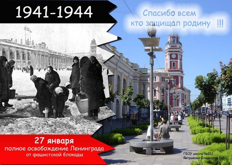 Поздравление снятие блокады ленинграда