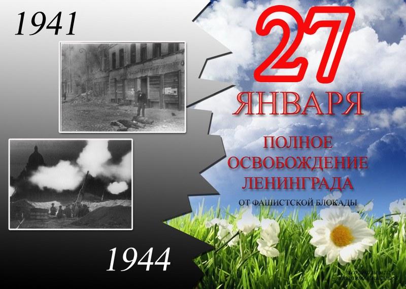 Открытки с днем снятия блокады ленинграда поздравления